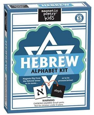 Magnetic Poetry KIDS HEBREW ALPHABET